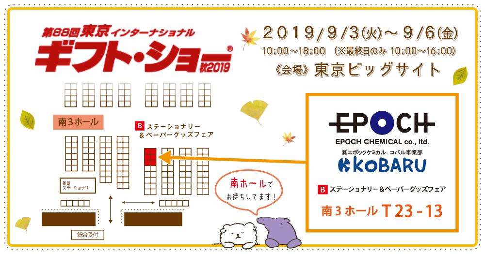 ギフトショー 秋2019