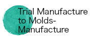 Trial Manufacture to Molds-Manufacture