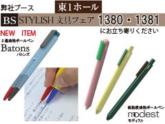 2015ギフト春新商品