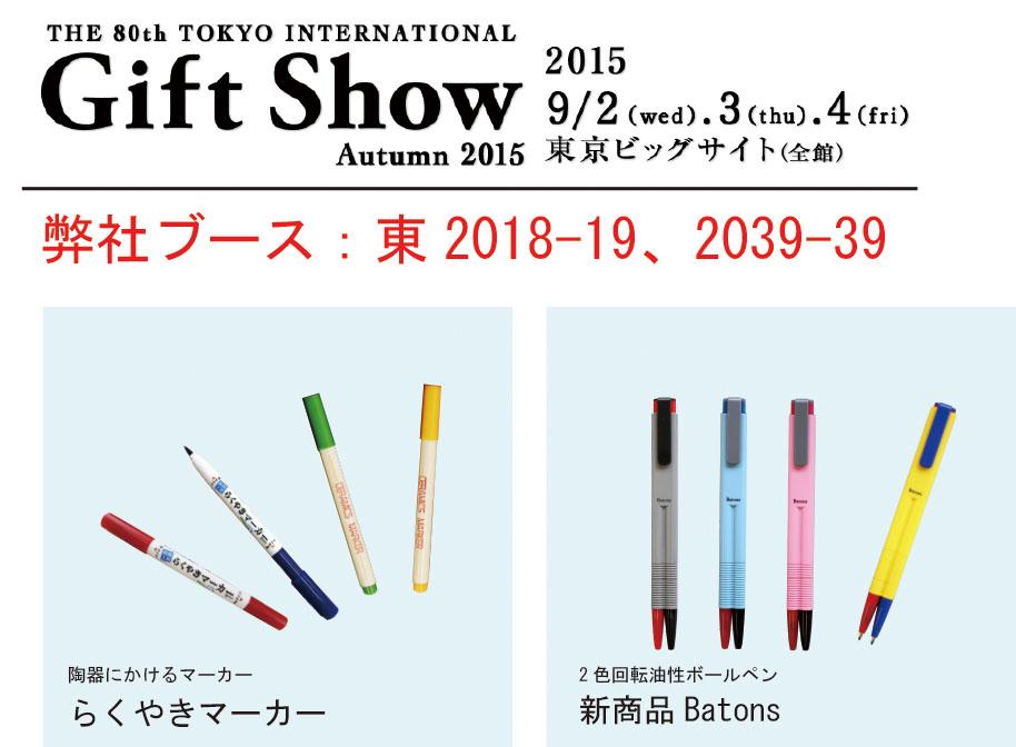 Gift Show Autumn2015のお知らせ