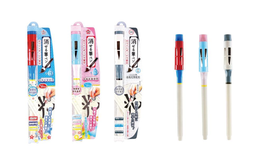 消せる筆ペン商品