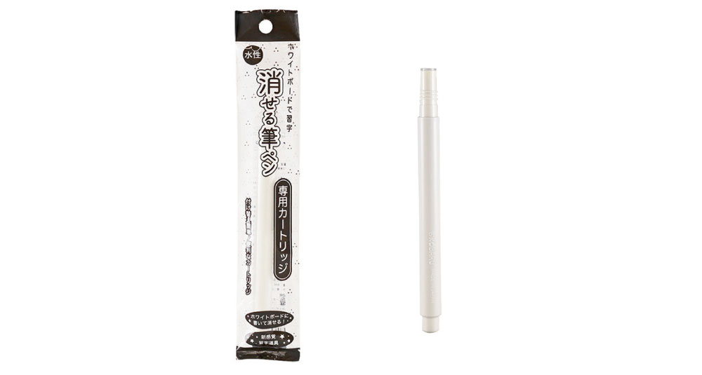 消せる筆ペン 商品
