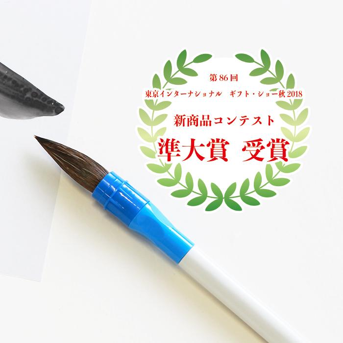 消せる筆ペン