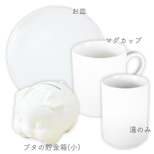手軽に絵付けを始められる白無地の陶器
